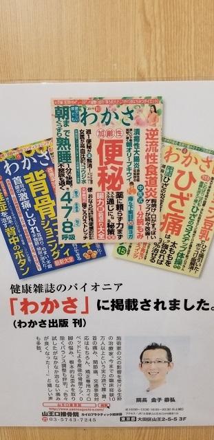 健康雑誌わかさ10月号